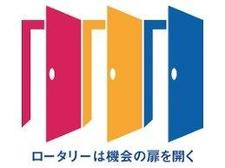 今年度のローターリーのロゴ